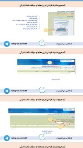 طريقة اضافة موظف تحت ادارتي و تصحيح مشرف افرادي في نظام فارس – مناهج عربية