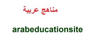 الاختبارات النهائية مادة اللغة الانجليزية الفصل الثاني للمرحلة المتوسطة 1438 هـ – مناهج عربية