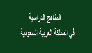 المناهج السعودية