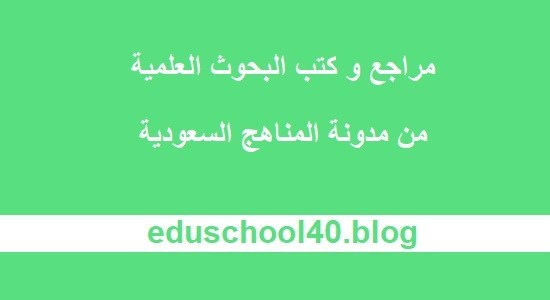 https://i1.wp.com/eduschool40.blog/wp-content/uploads/2018/09/%D8%A8%D8%AD%D9%88%D8%AB.jpg?ssl=1