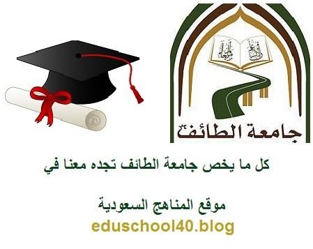 مهارات جامعية جامعة الطائف pdf